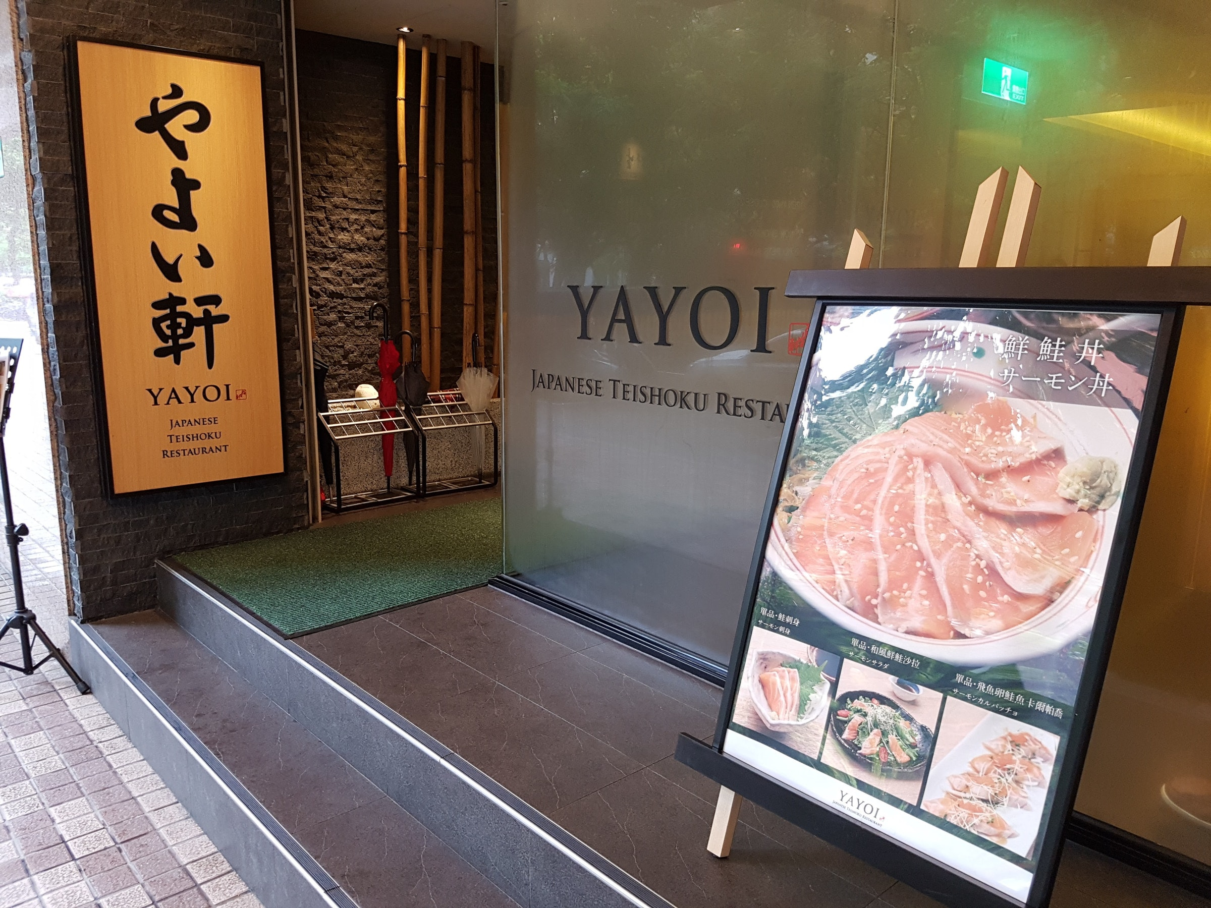 照片中提到了EXIT、NAW、YAYOI,包含了玻璃、玻璃、牢不可破