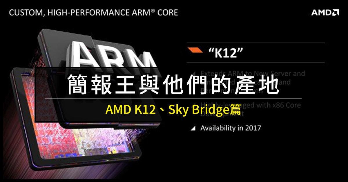 照片中提到了CUSTOM, HIGH-PERFORMANCE ARM® CORE、AMDA、ARM,跟Advanced Micro Devices公司、K12有關,包含了AMD E2、中央處理器、禪、ARM架構