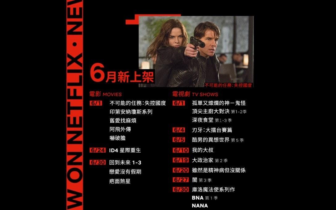 照片中提到了6月新上架、不可能的任務:失控國度、電影 MOVIES,包含了專輯封面、專輯封面、海報、中號、牌