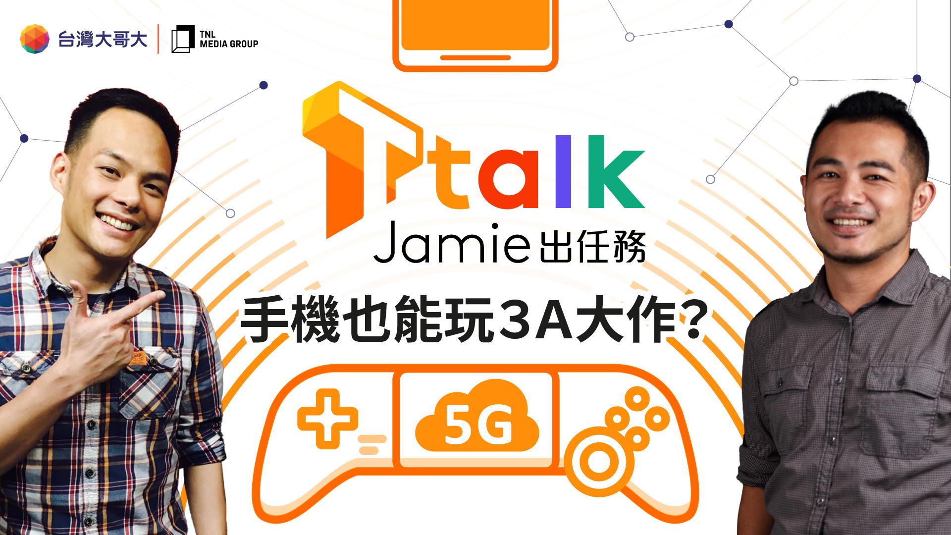照片中提到了台灣大哥大、TNL、MEDIA GROUP,跟台灣手機有關,包含了微笑、新聞鏡頭、癮科技、硬塞的網路趨勢觀察、準化神
