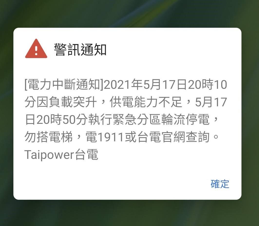 照片中提到了A警訊通知、[電力中斷通知]2021年5月17日20時10、分因負載突升,供電能力不足,5月17,包含了草、標籤、綠色、字形、線