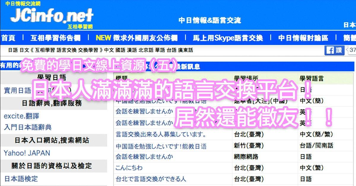 是[面白日本] 免費的學日文線上資源(五)日本人滿滿滿的語言交換平台!居然還能徵友!!這篇文章的首圖