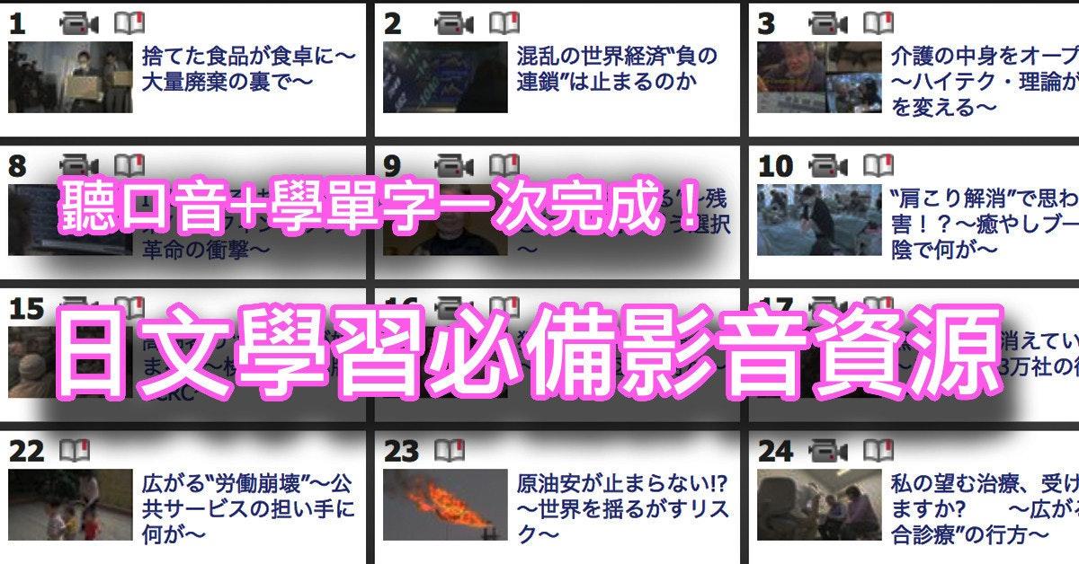 是[面白日本] 免費的學日文線上資源(六)必須收藏的日語影音資源!還能看到真實的日本~這篇文章的首圖
