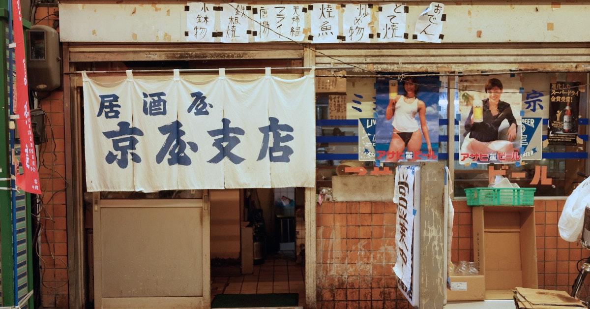 是[面白日本] 日本居酒屋潛規則多如毛!菜鳥求生技能(一):「歡愉留給上司,服務留給自己」這篇文章的首圖