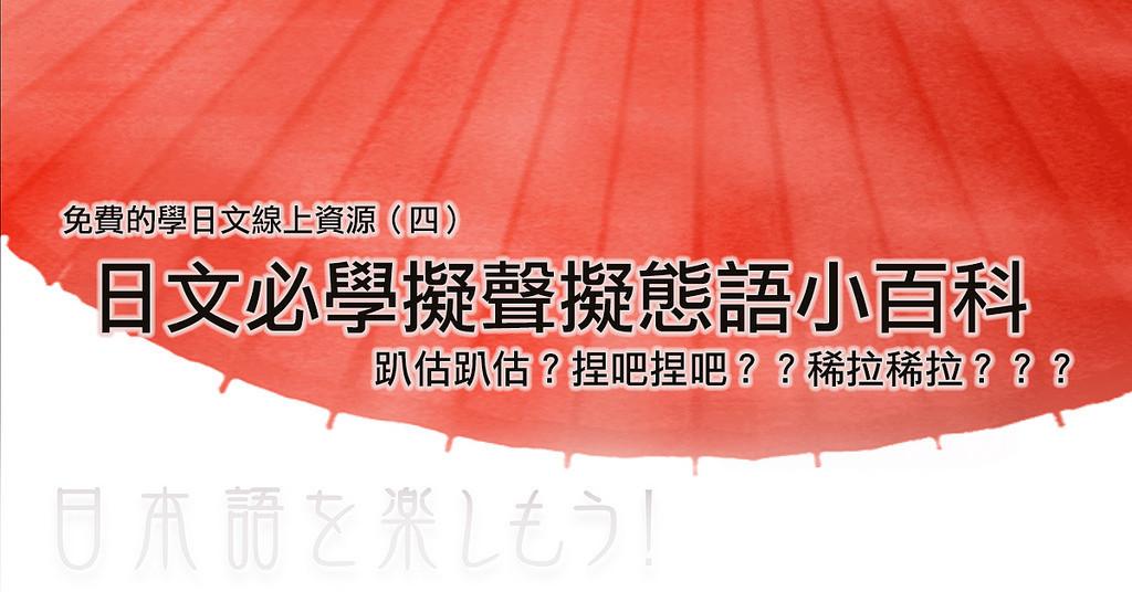 是[面白日本] 免費的學日文線上資源(四)咿咿歪歪的擬聲擬態語小百科這篇文章的首圖