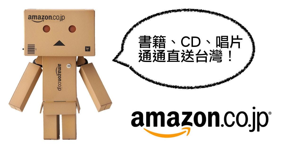 是[面白日本] Amazon jp 註冊超簡易!看完本教學,買日本的書/CD通通用亞馬遜寄台灣,超省錢!!(上)這篇文章的首圖