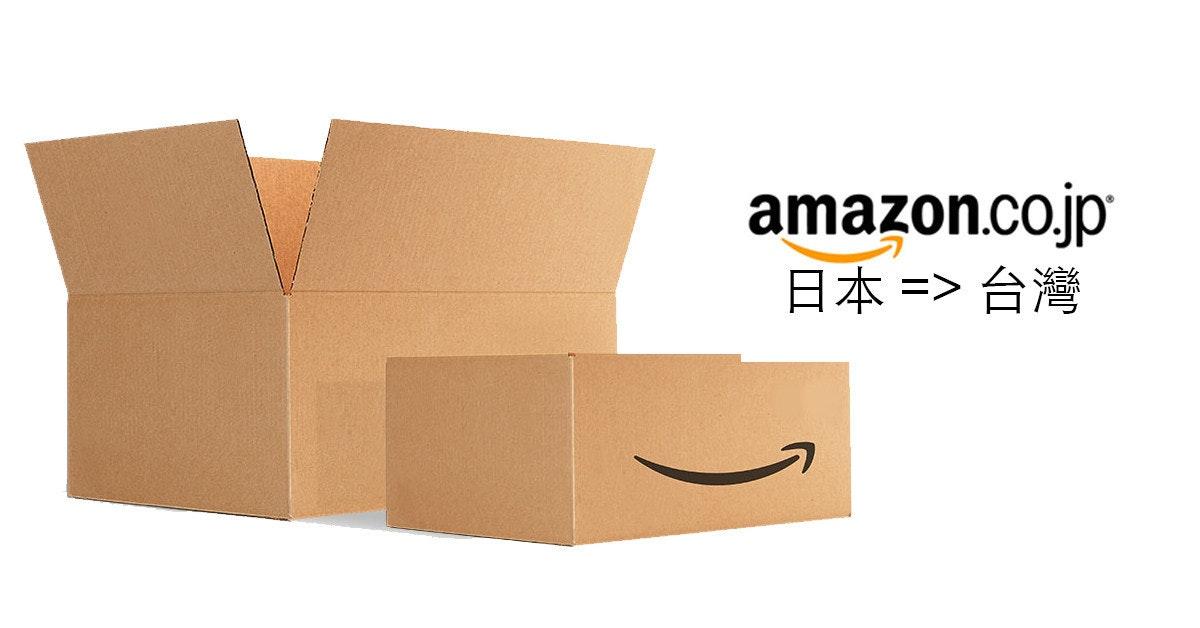 是[面白日本] Amazon jp 註冊超簡易!看完本教學,買日本的書/CD通通用亞馬遜寄台灣,超省錢!!(下)這篇文章的首圖