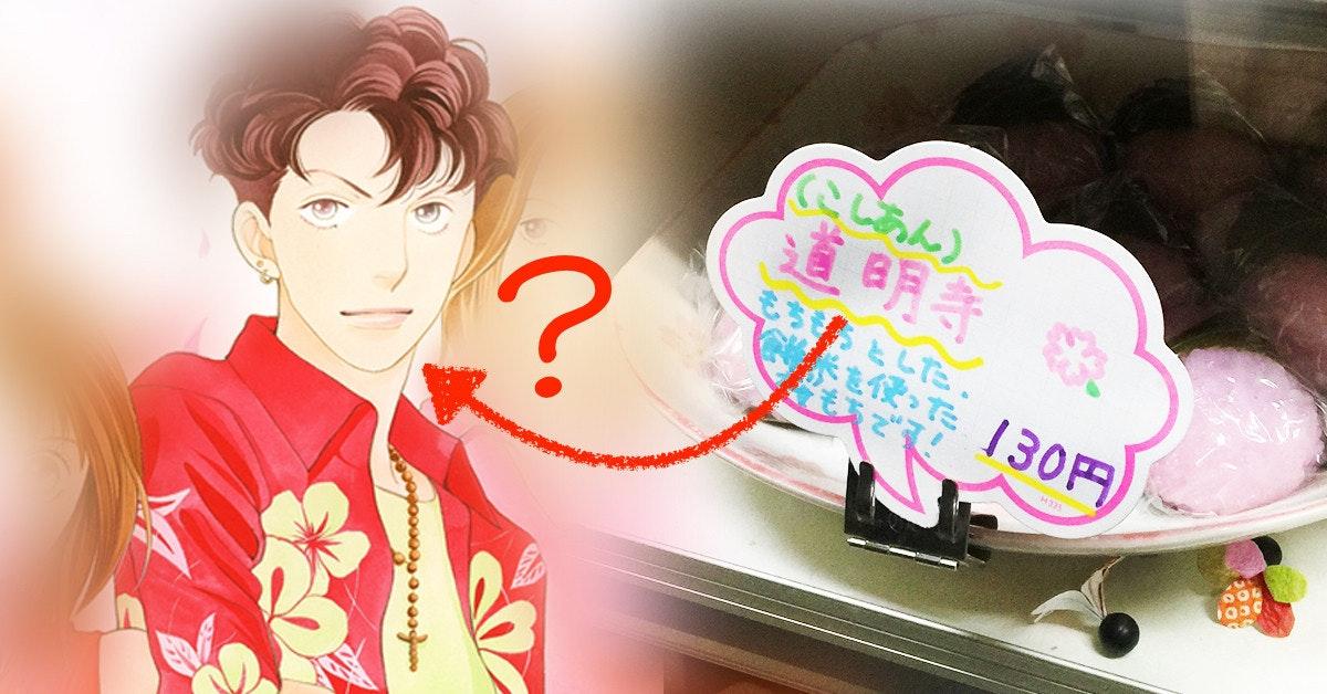 是[面白日本] 賞櫻必吃的春之甜點!關西風櫻餅「道明寺」咬一口,吃得到真正的櫻花香!這篇文章的首圖
