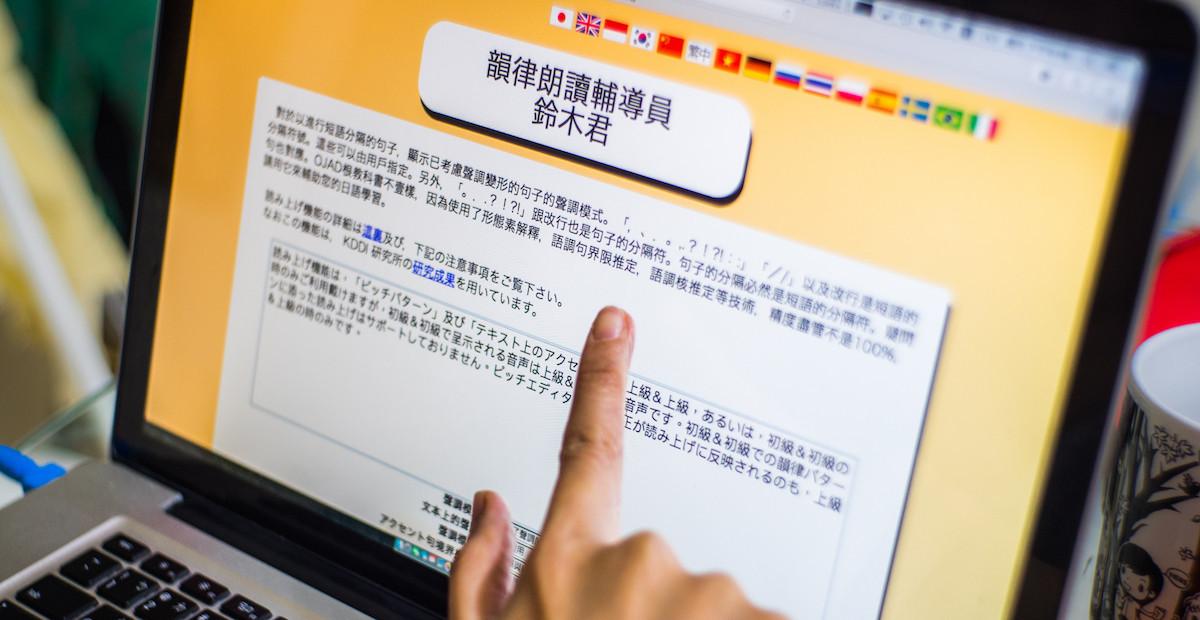 是[面白日本] 免費的學日文線上資源(一)東京大學的伴讀王子「鈴木君」這篇文章的首圖