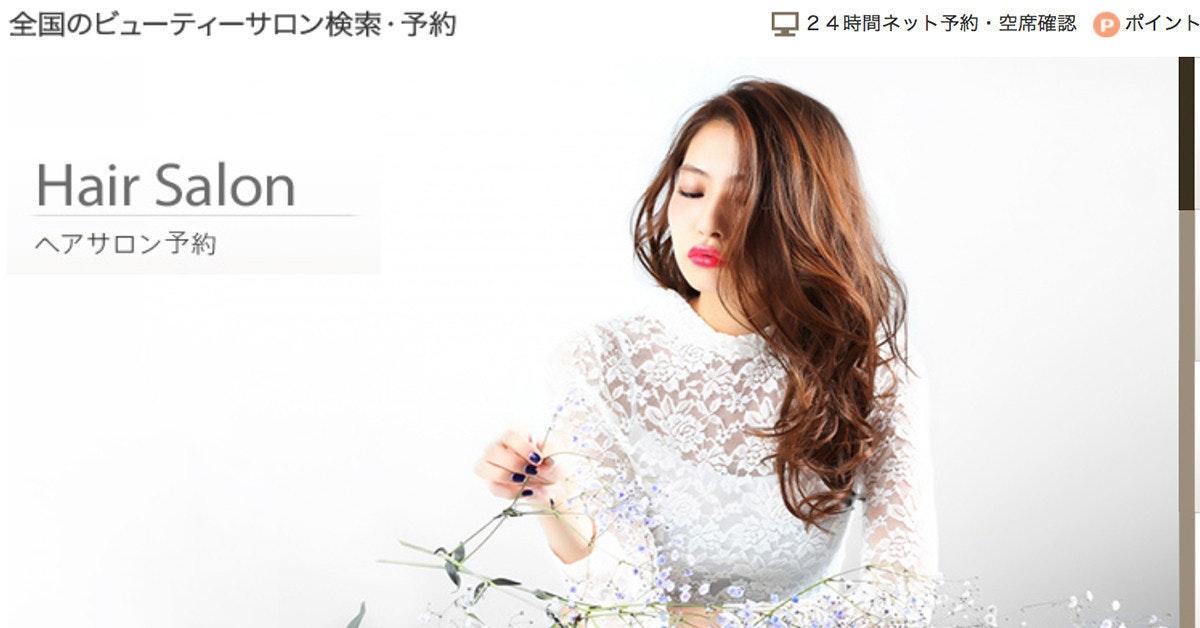 是[面白日本] 一個平台搜羅全國所有髮廊!日本美髮產業原來是這樣做生意的~這篇文章的首圖