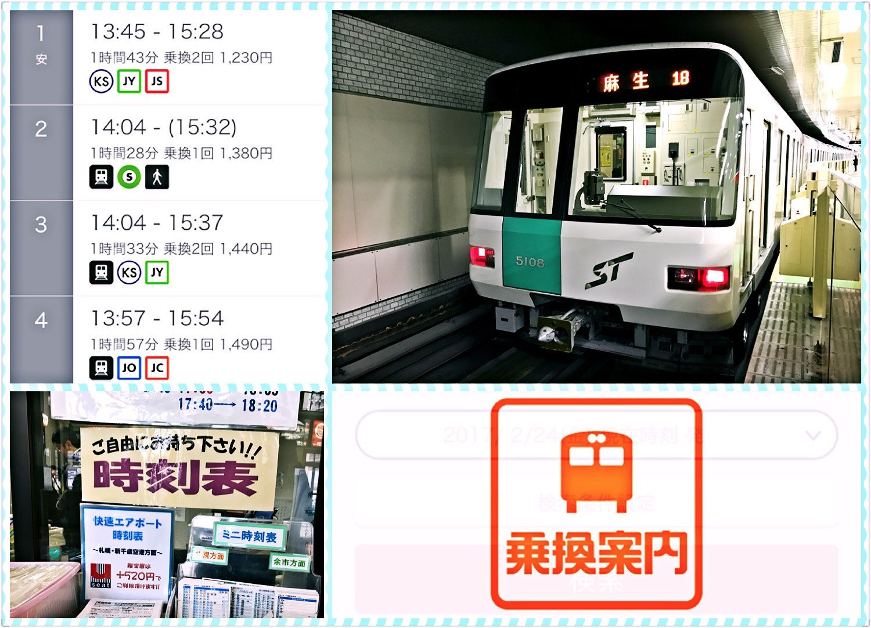 是[面白日本] 最受歡迎的日本大眾交通 App 「乘換案內」中文使用教學~這篇文章的首圖