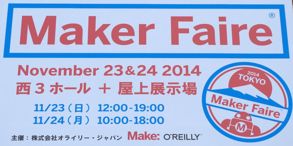 是感受 Maker 的威力 一定要參加一次 Maker Faire Tokyo 2014這篇文章的首圖