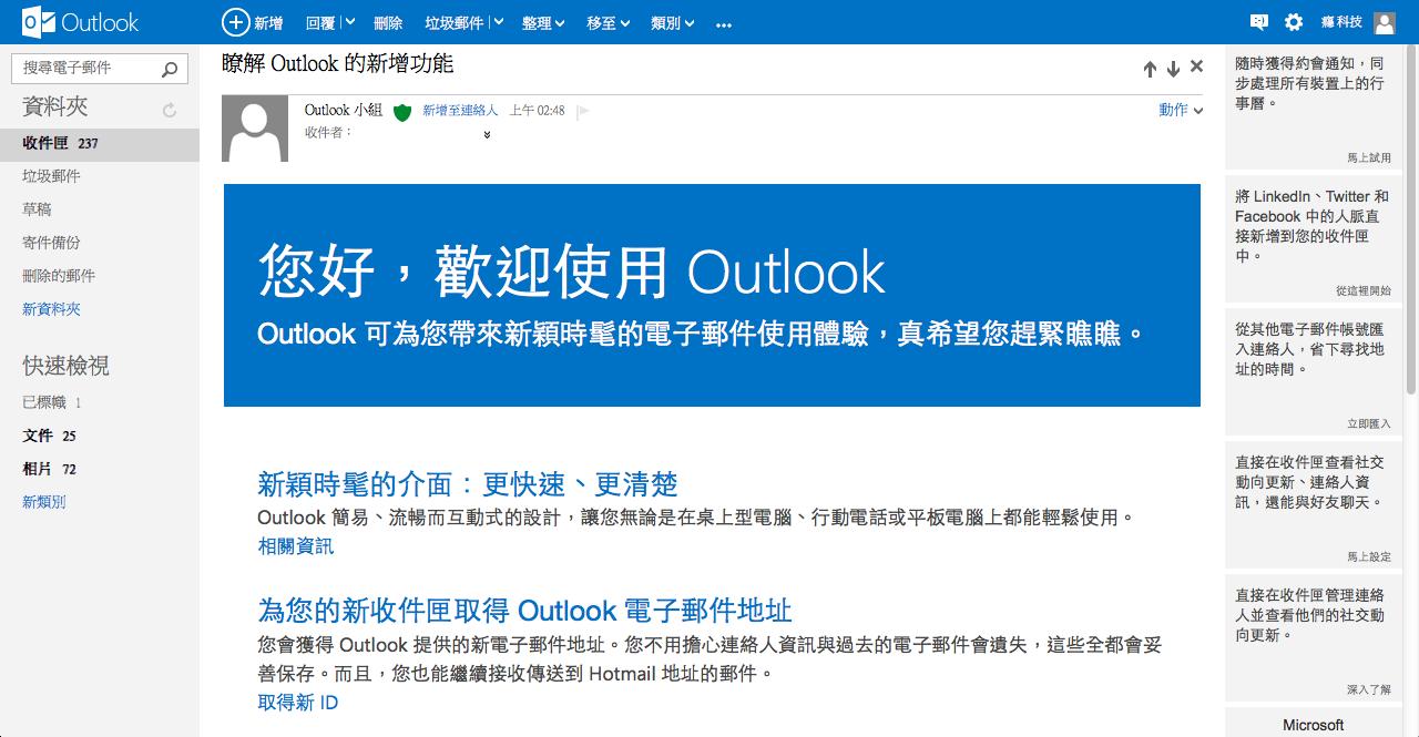 是Outlook.com:我想當小三,Gmail 的朋友們趕快來劈腿嘛這篇文章的首圖