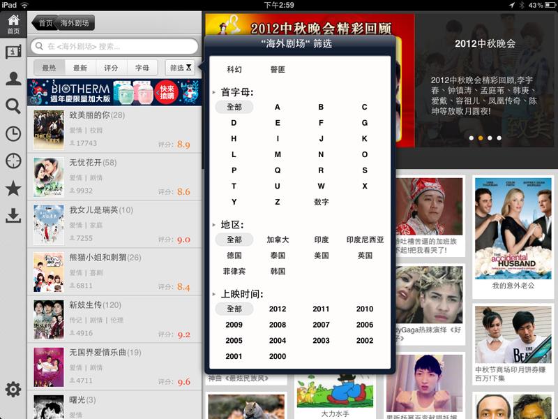 是釣魚台事件無限上綱?PPS 等中國線上影音平台將日劇全數下架這篇文章的首圖