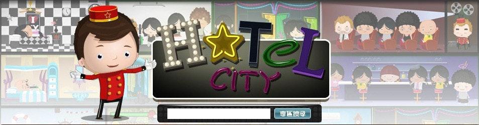 是《Hotel City》專區上線 員工招募速度大勝 104 這篇文章的首圖