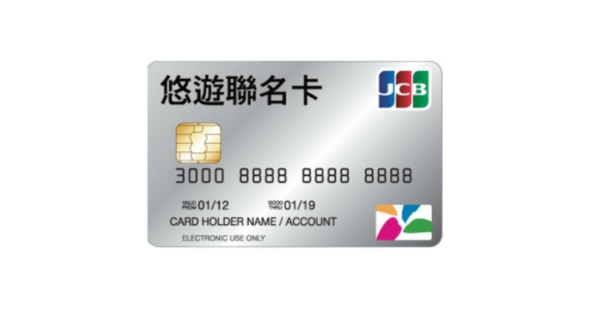 是悠遊聯名卡退款、退卡教學:5個不浪費一毛錢的方法這篇文章的首圖