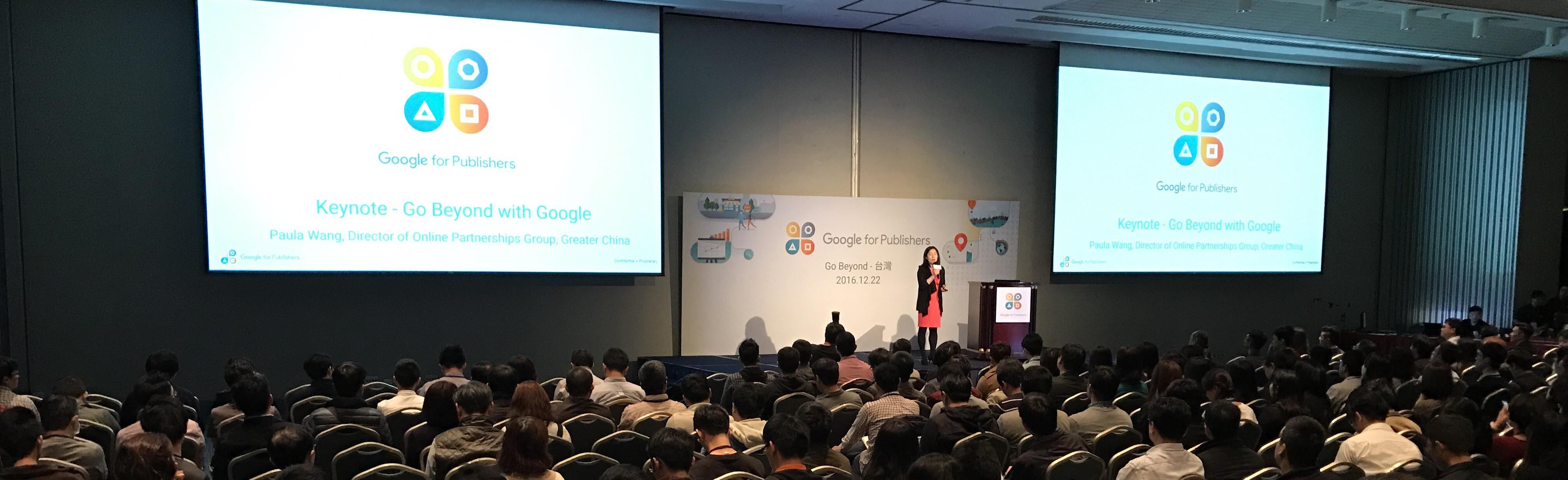 是Google 2016 台灣發佈商年終大會 蓋板廣告大戶奪冠好諷刺這篇文章的首圖