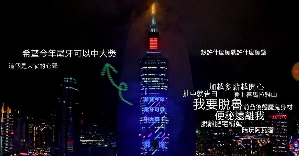 Taipei 101, Mobile app, Skyscraper, Android, 台北101跨年煙火表演, 瘾科技, Application software, , Advertising, Pixnet, skyscraper, skyscraper, metropolis, night, city, metropolitan area, cityscape, advertising, midnight, tower, skyline