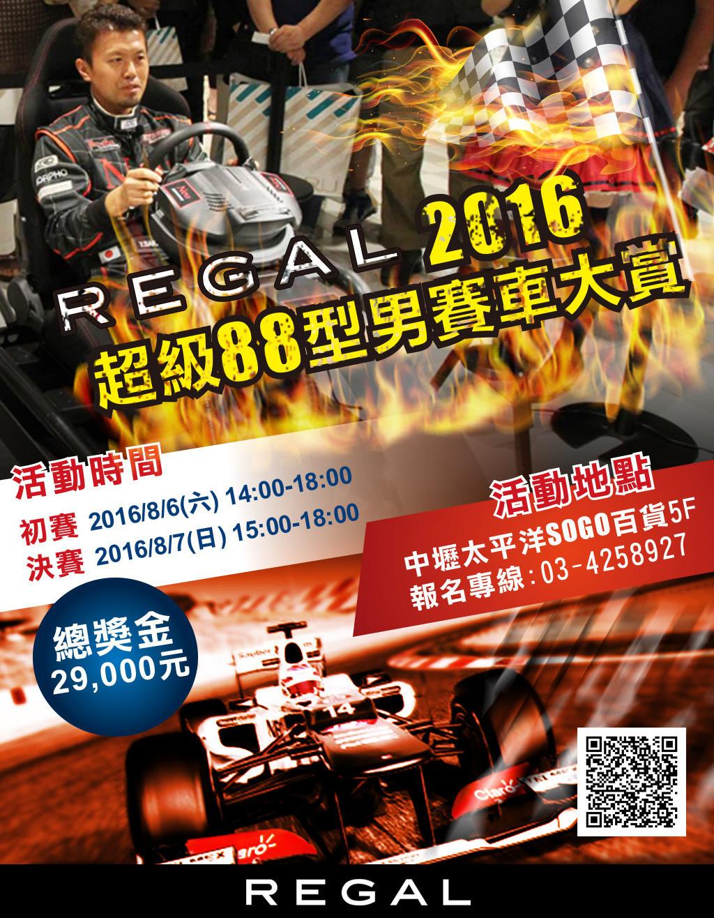 是REGAL 2016超級88型男賽車大賞-賽車模擬器電競比賽這篇文章的首圖
