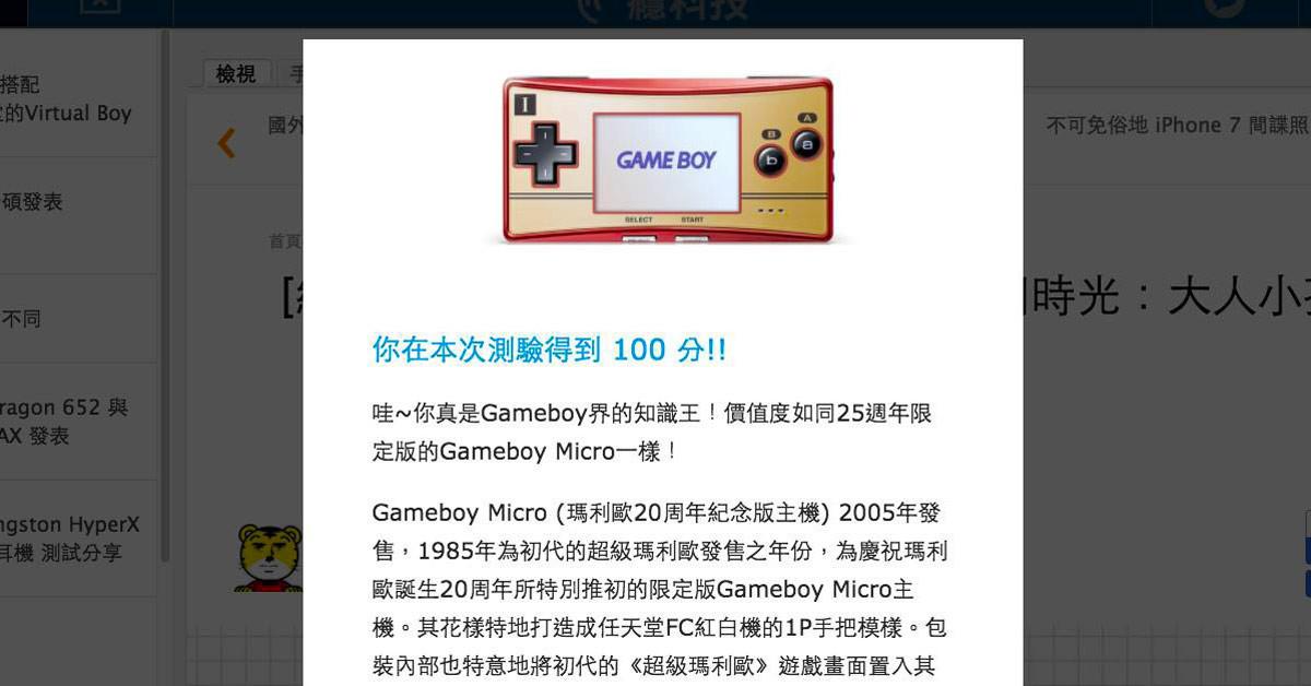 是癮科技電小二Gameboy問答大挑戰:解答篇 這篇文章的首圖
