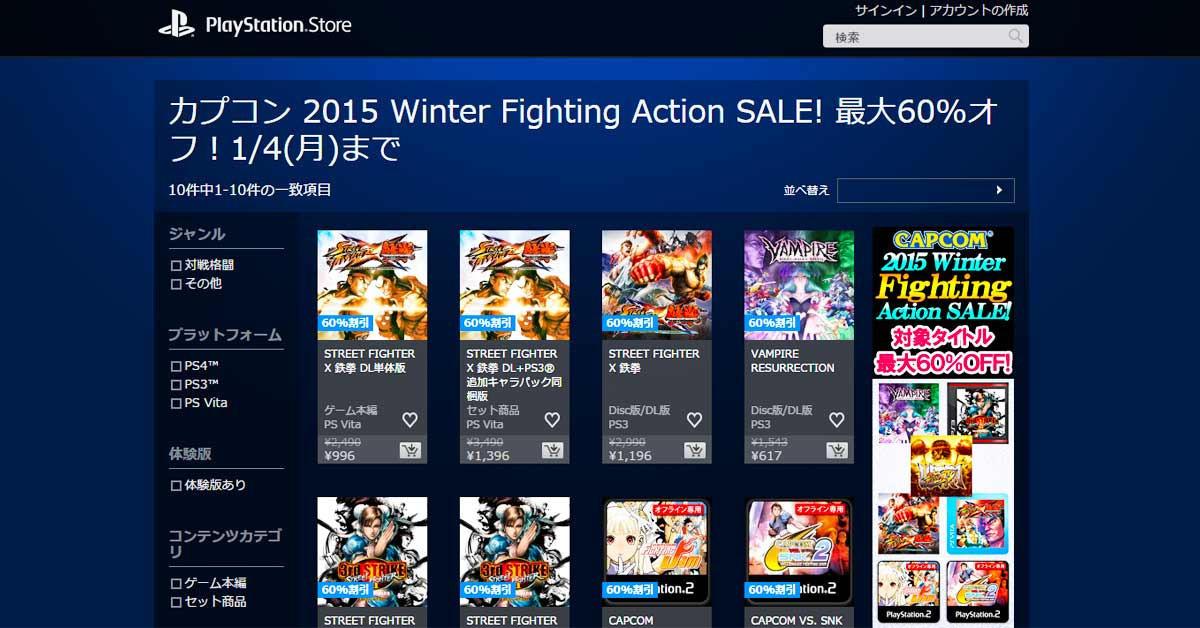 是Capcom在日本區PlayStation Store展開冬季遊戲特賣活動這篇文章的首圖