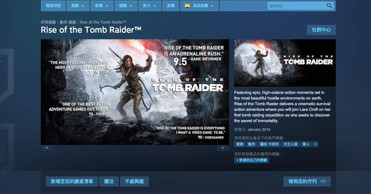 是《古墓奇兵:崛起》將於2016年1月在Steam上登場亮相這篇文章的首圖