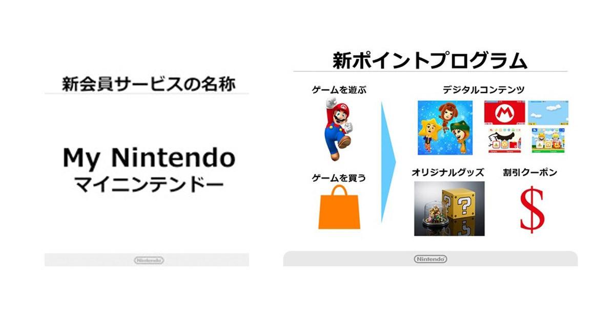 是雖然沒看到手機遊戲,但任天堂發表了新的會員制服務:My Nintendo這篇文章的首圖