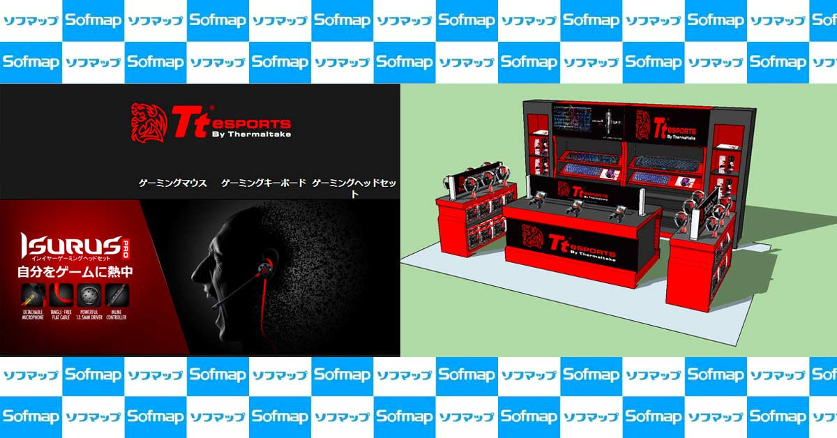 是日本Sofmap連鎖店於秋葉原本館4樓開設曜越Tt eSPORTS相關產品專區這篇文章的首圖