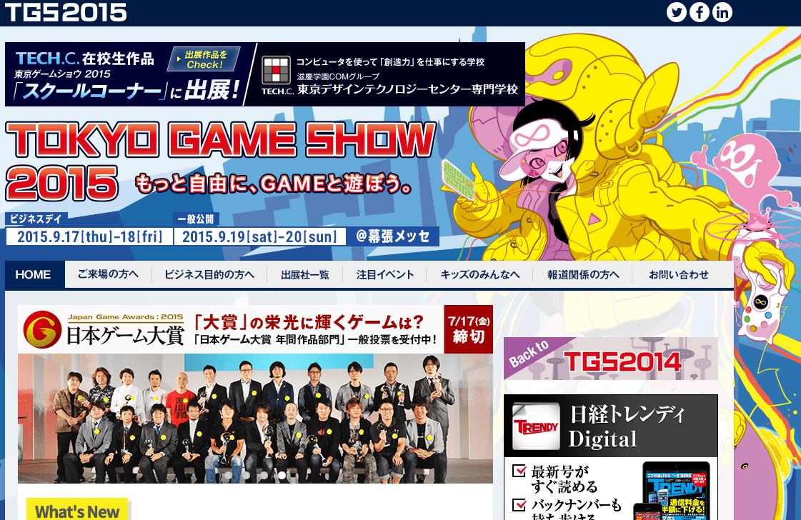 是2015東京電玩展將於9/17日在幕張MESSE「初次全館展出」這篇文章的首圖