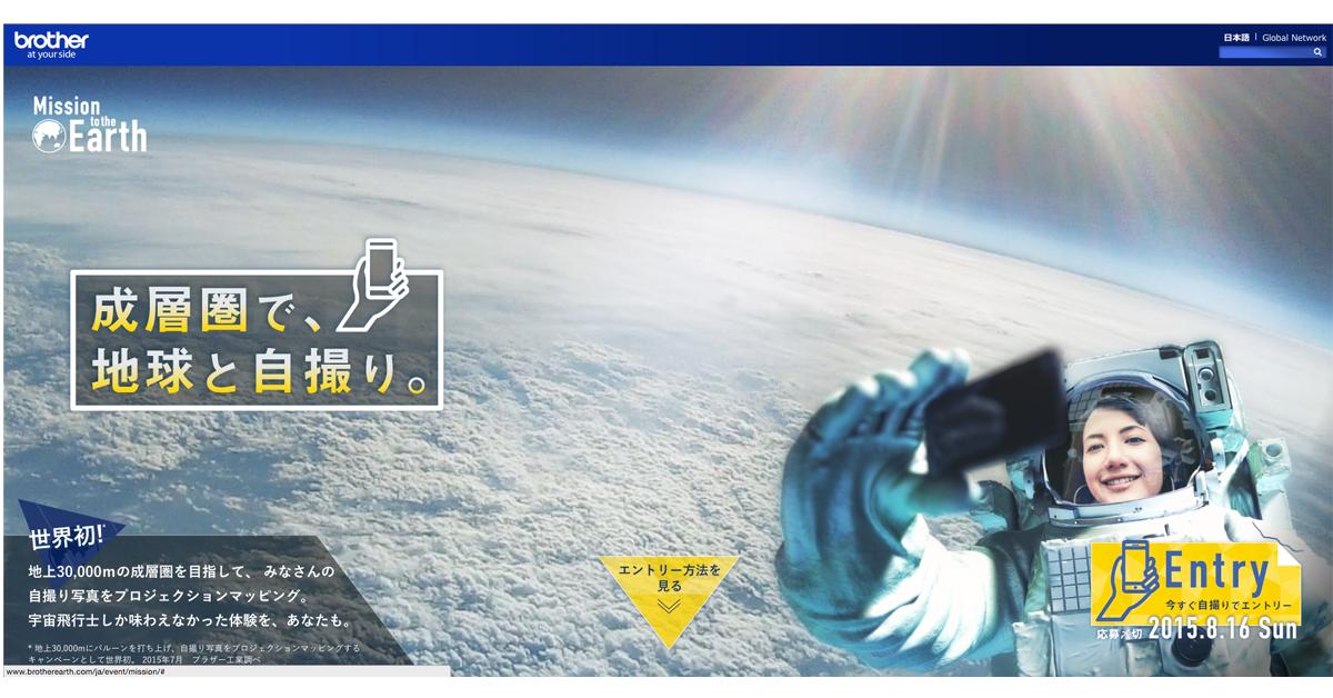 是在三萬公尺的高空以地球為背景自拍!Mission of the Earth募集中!這篇文章的首圖