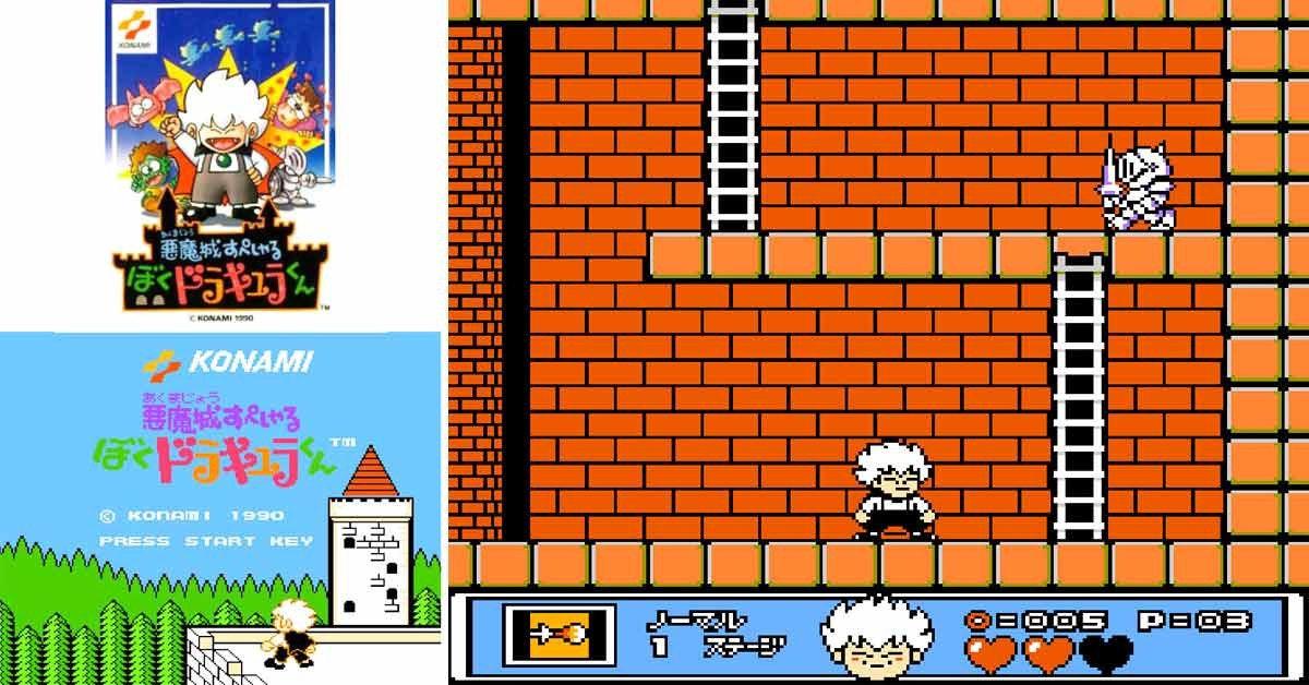是[古Game放送中]經典電玩技研堂之遊戲介紹:惡魔城外傳 少年德古拉君這篇文章的首圖