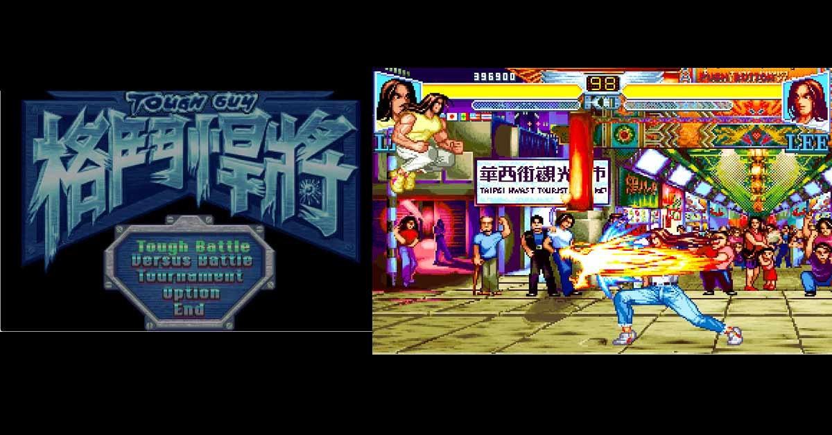 是90年代台灣自製2D格鬥遊戲又一經典:格鬥悍將Tough Guy這篇文章的首圖