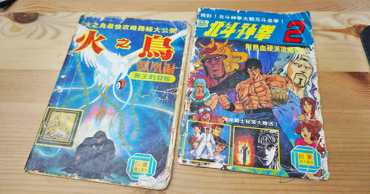 是80年代坊間相當流行的DIY遊戲攻略本─書卡畫冊這篇文章的首圖