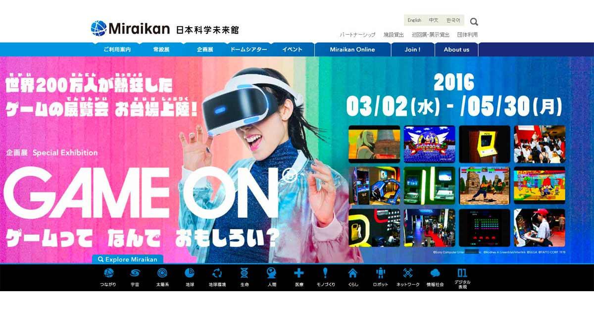 是見證遊戲歷史的發展!「Game On」遊戲主題展覽正於日本東京展出中這篇文章的首圖