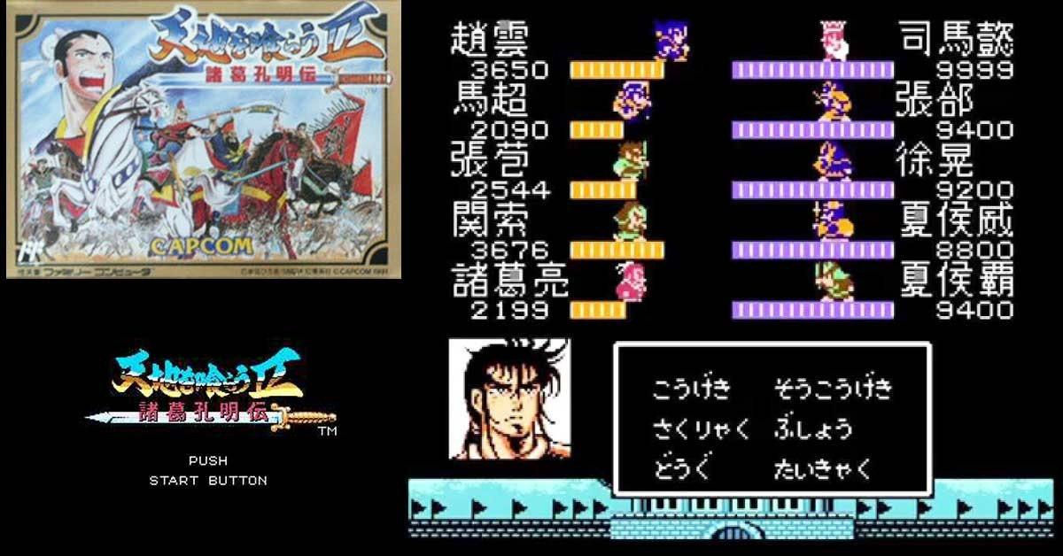 是[古Game放送中]經典電玩技研堂之遊戲介紹:吞食天地2諸葛孔明傳這篇文章的首圖