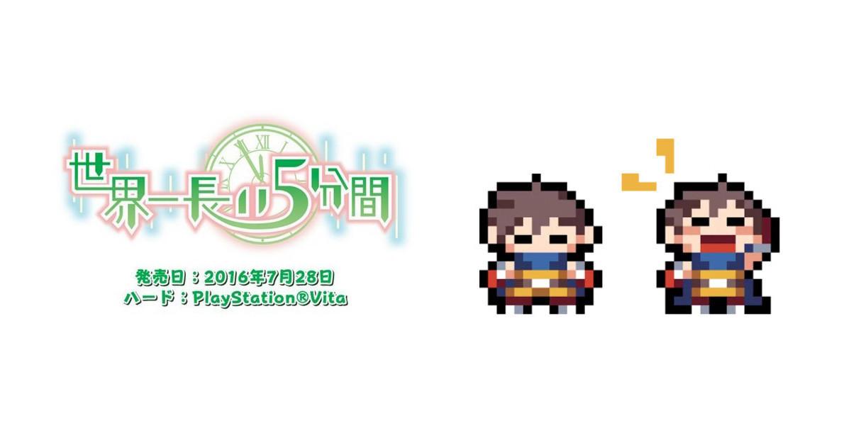 日本一軟體公司發佈最新PS Vita遊戲作品:「世界最長的五分鐘」咦?怎麼沒有畫面?