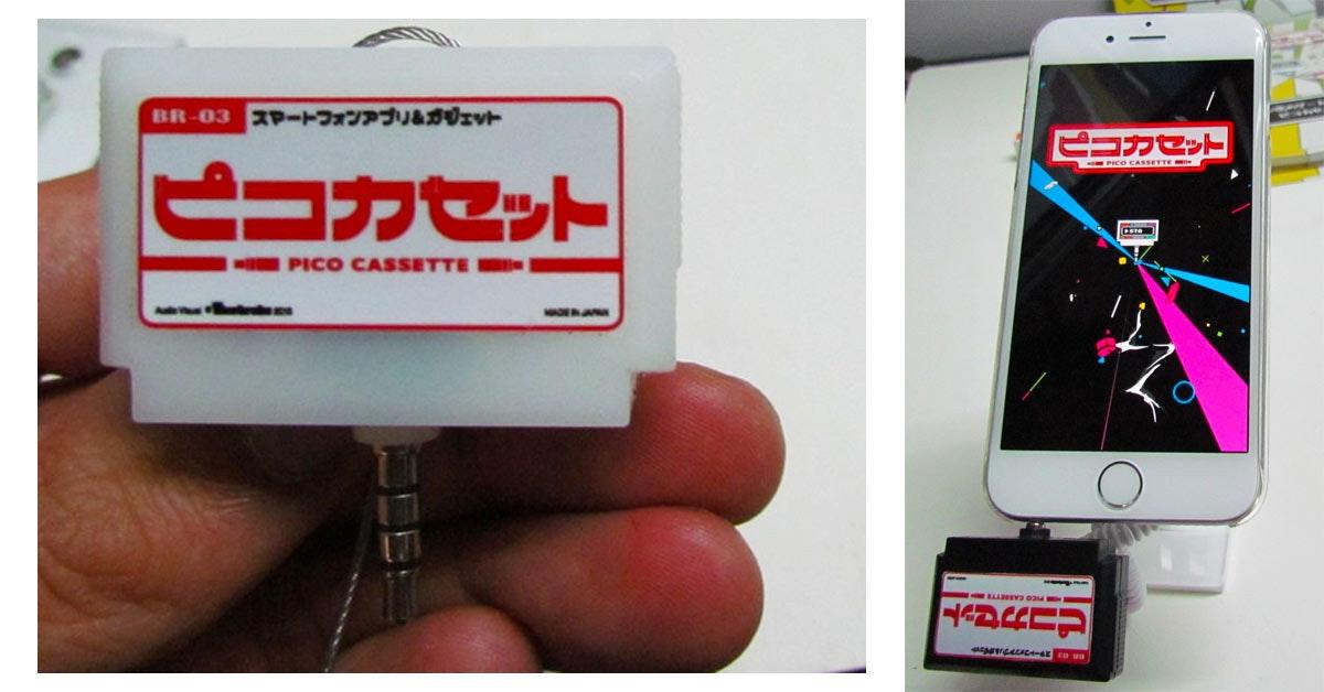 是讓手機瞬間變回紅白機~Pico Cassette讓卡帶插上耳機孔就能玩(更新:加上影片)這篇文章的首圖