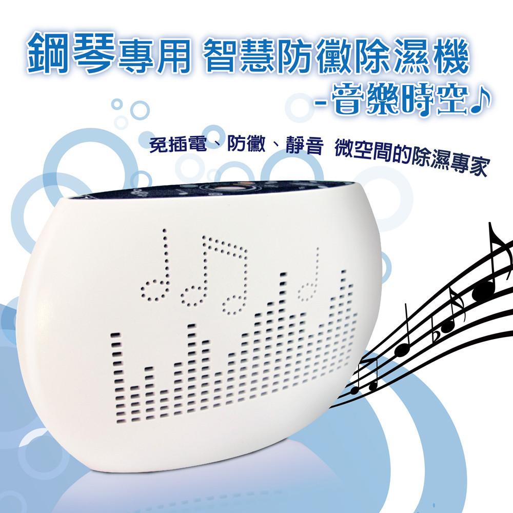 是【音樂時空】鋼琴專用智慧防黴除濕機 這篇文章的首圖
