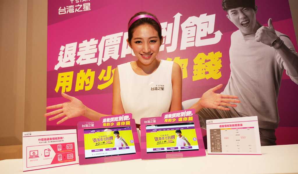 是CP值超高!台灣之星「退差價吃到飽」方案  流量讓你用多不怕爆,用少不會虧!這篇文章的首圖