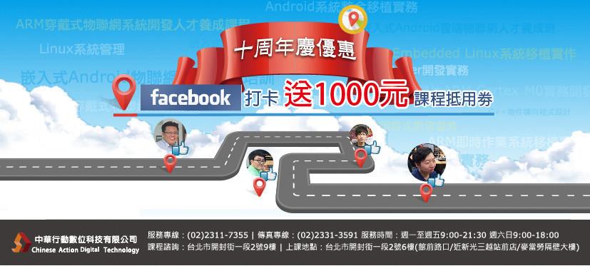 是【中華行動數位】十周年慶,FB打卡送千元課程抵用劵,不限本人使用! 這篇文章的首圖