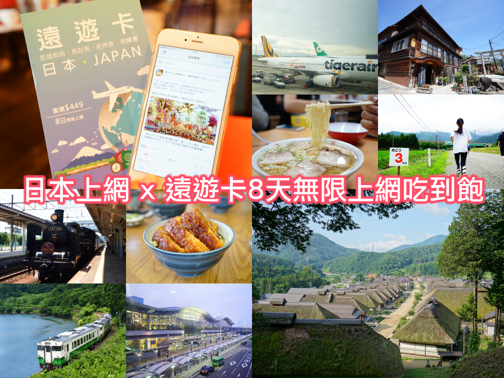 是[資訊] 日本上網 x 遠遊卡8天無限上網吃到飽 (設定簡單/免攜帶機器/一人旅最適/CP值高)這篇文章的首圖