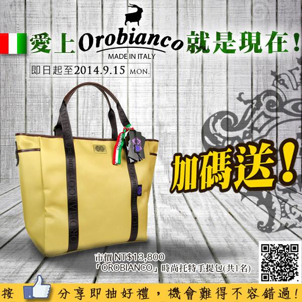 是【愛上OROBIANCO就是現在!】加碼送~萬元包包背回家這篇文章的首圖