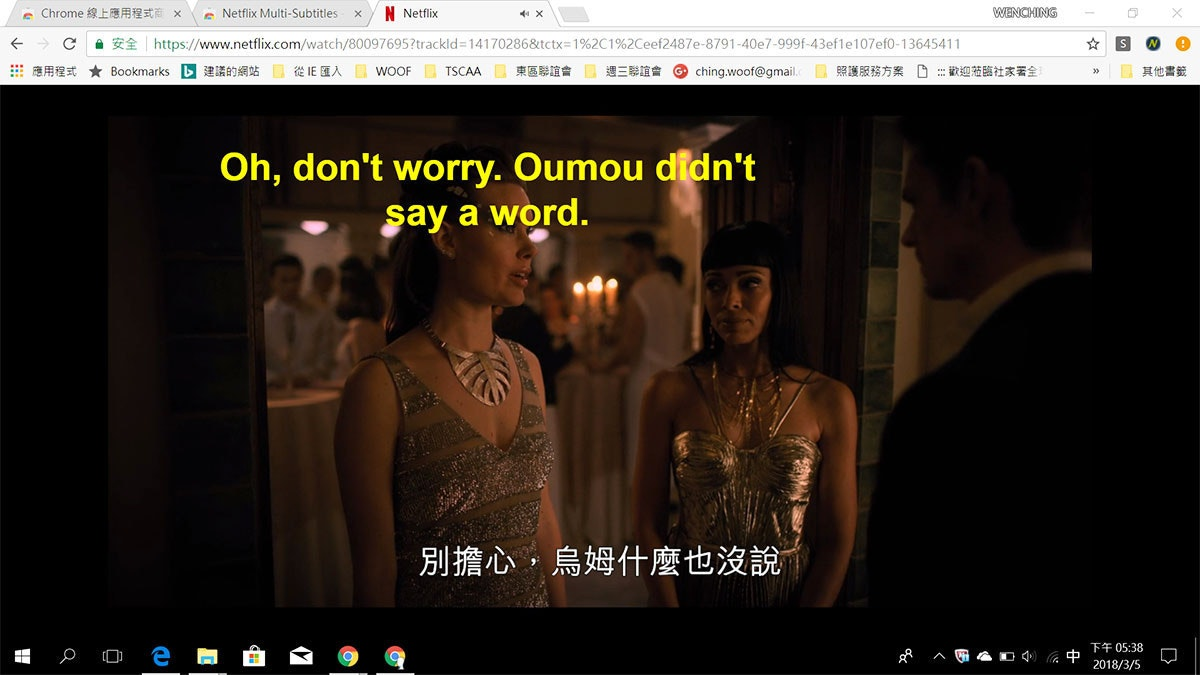 讓Netflix出現雙語字幕 Netflix Multi-Subtitles使用教學