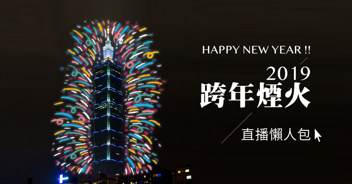 New Year's Eve, Fireworks, Graphic design, Font, Tourist attraction, Night, Desktop Wallpaper, Computer, New Year, Typeface, 新 周刊, fireworks, event, new year's eve, new year, graphic design, fête, tourist attraction, graphics, font, night