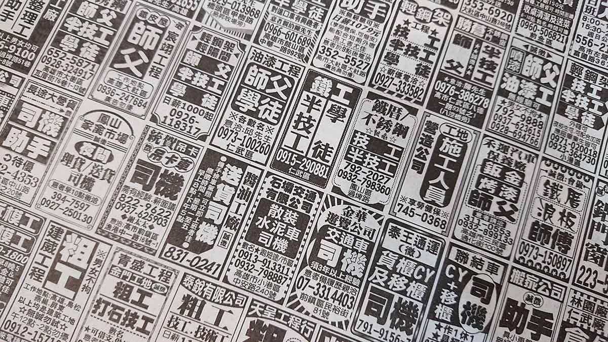 Font, Black, pattern, black and white, text, structure, pattern, font, monochrome, monochrome photography, design, newsprint, history