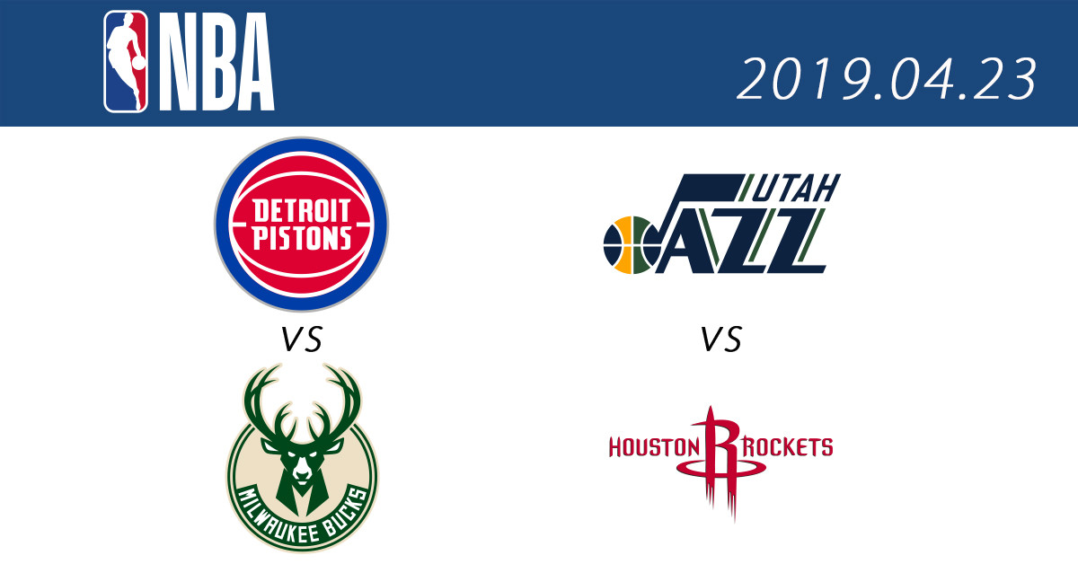 2019 NBA直播季後賽免費線上看:23日活塞 vs. 公鹿 / 爵士 vs. 火箭