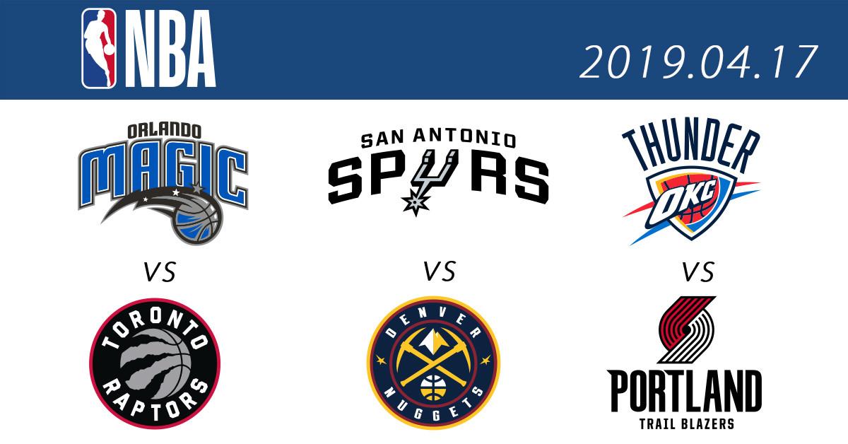 2019 NBA季後賽直播線上免費看:17日魔術 vs. 暴龍 / 雷霆 vs. 拓荒者