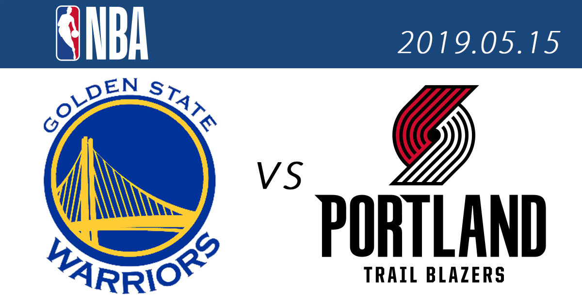 2019 NBA季後賽分區決賽 直播免費線上看:15日 拓荒者 vs. 勇士