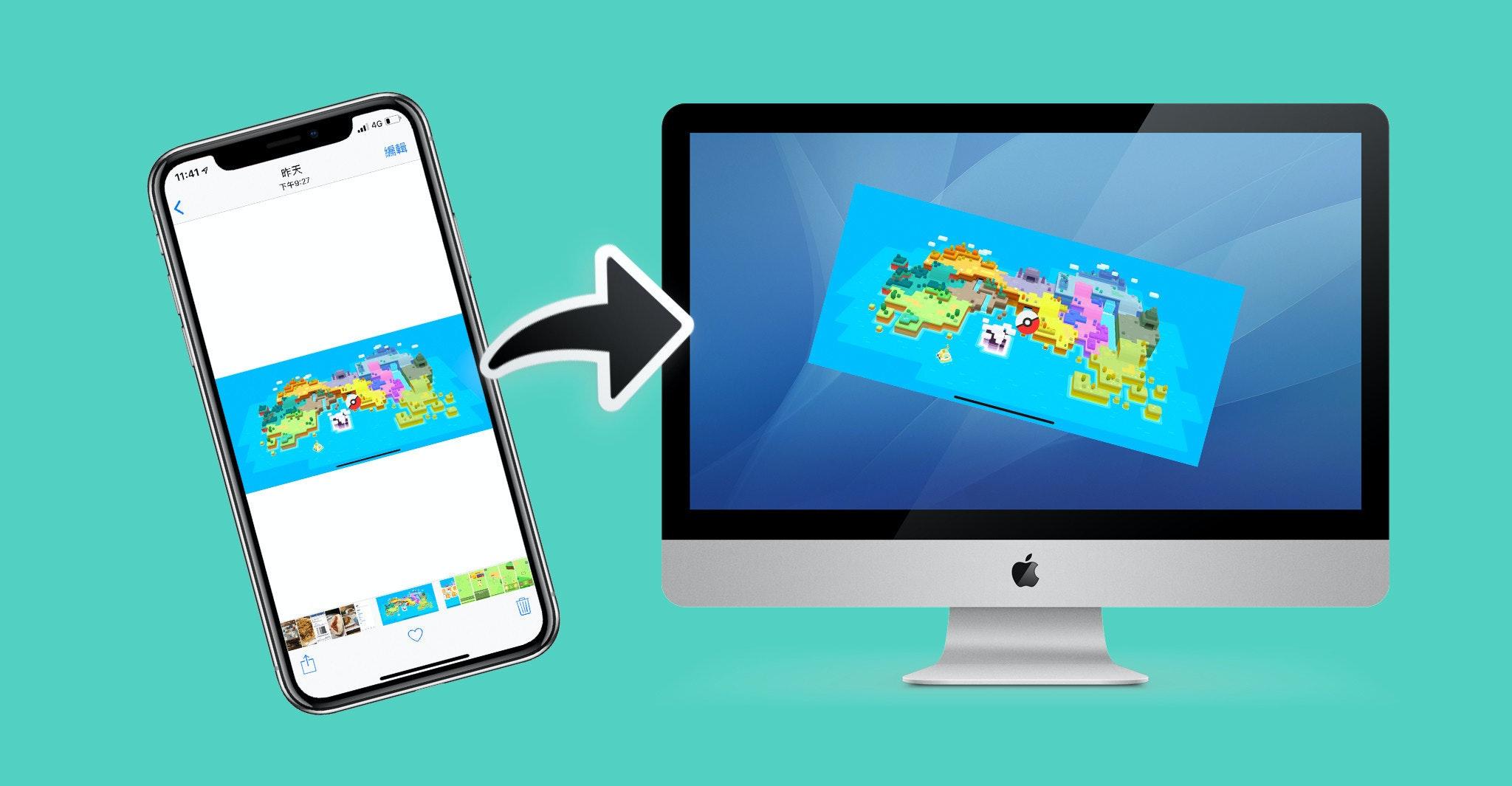 如何將照片從 iPhone 傳到 Mac 上?別再用傳輸線傳照片啦