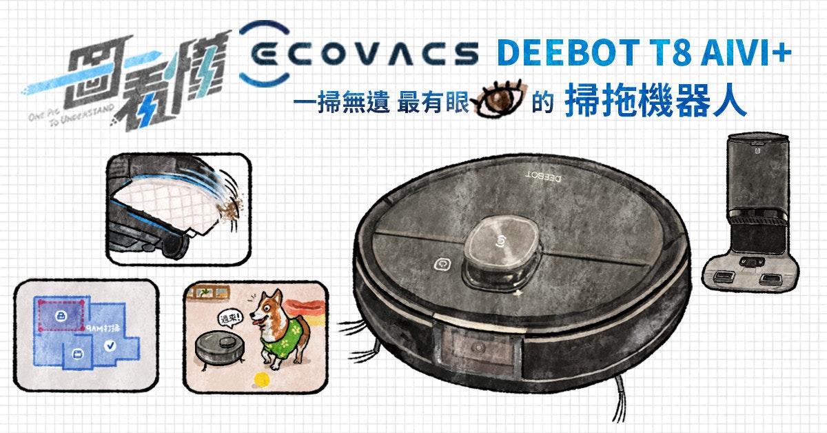 照片中提到了SCOVACS、CCOVACS DEEBOT T8 AIVI+、一掃無遺最有眼、,包含了時間圖標、產品設計、產品、儀表、字形